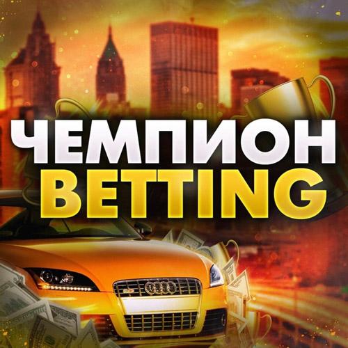 Логотип Чемпион Betting